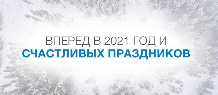 2021 вперед